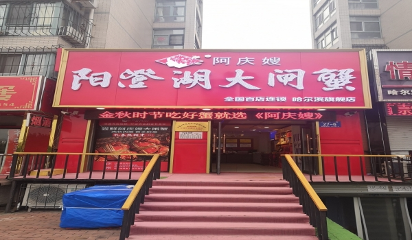哈尔滨上江街店