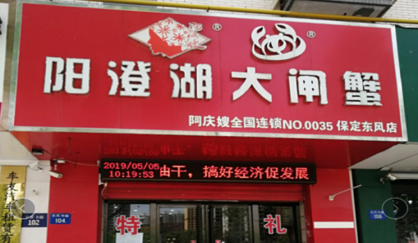 杭州萧山店