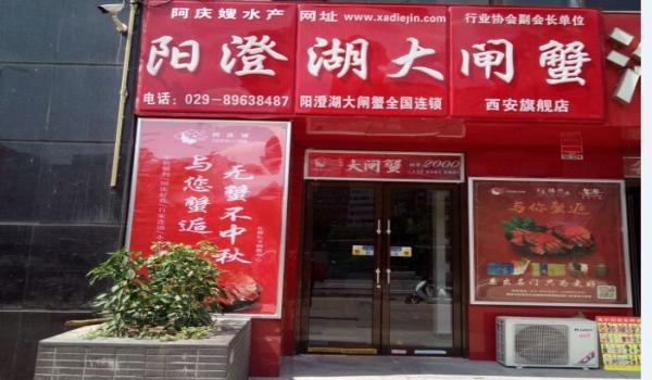 西安科技路店