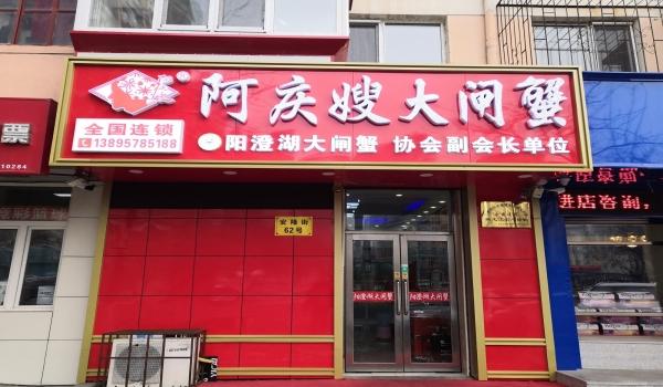 哈尔滨道里店