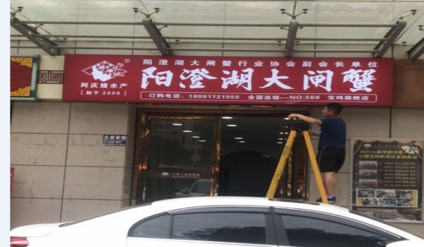 宝鸡高新大道店