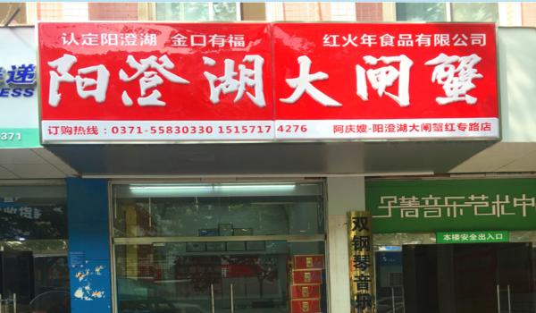 郑州文化路店