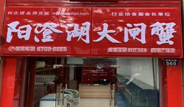 宁波四明中路店