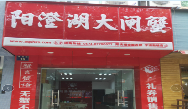 宁波海曙店