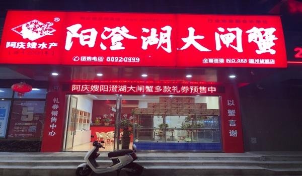 温州鹿城店